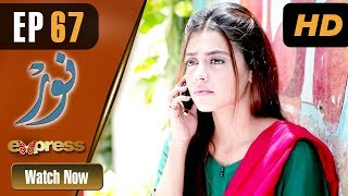 Pakistani Drama | Noor - Episode 67 | Express Entertainment Dramas | Asma, Agha Talal, Adnan Jilani