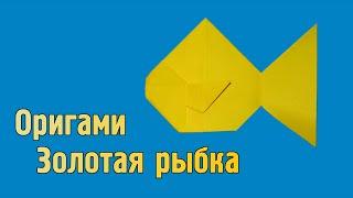 Как сделать золотую рыбку из бумаги своими руками (Оригами / Киригами)