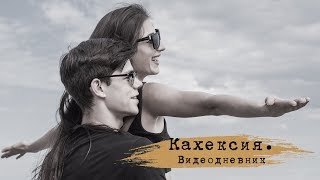 """К/ф """"Кахексия""""_Backstage (Видеодневник №6)_Актеры фильма"""