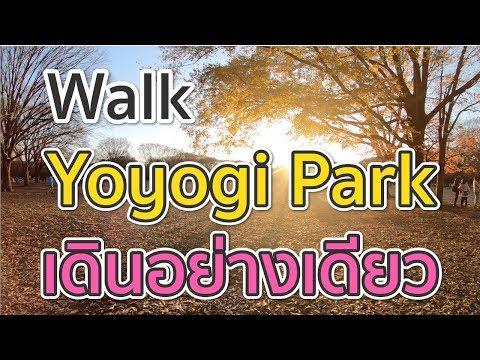 Walk : in Yoyogi Park Tokyo