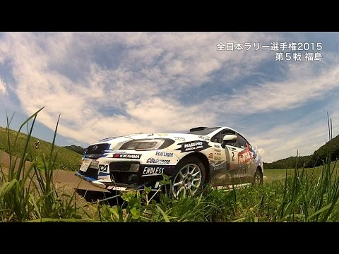 [J SPORTS] 2015 Japanese championship Rd.5 in Fukushima - 全日本ラリー Rd.5 がんばろう!福島MSCCラリー2015