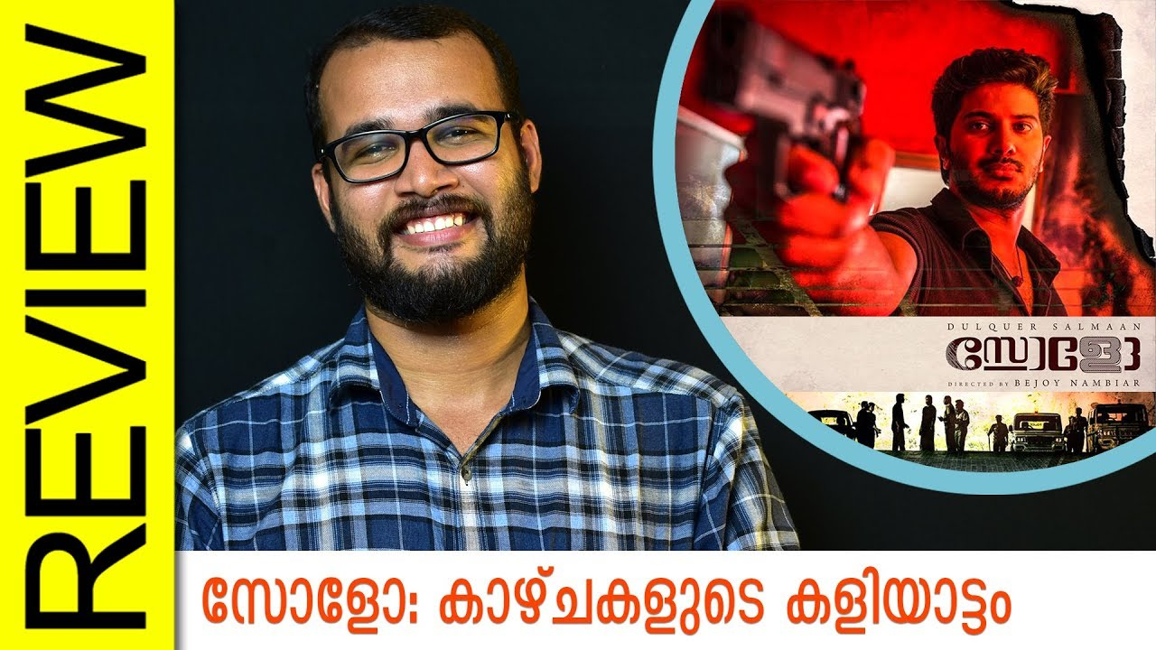 Solo Malayalam Movie Review by Sudhish Payyanur | Monsoon Media