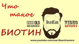 видео Биотин для волос