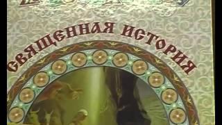 Основы православной культуры Новомосковск
