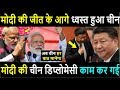 भारत को चीन पर मिली बड़ी जीत अब China नहीं उठा पाएगा आँख \ Narendra Modi