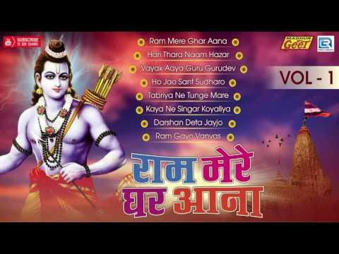 Shri Ram New Bhajan | Ram Mere Ghar Aana |...
