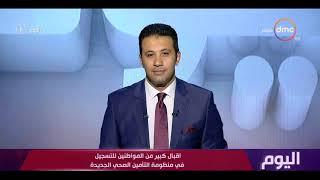 برنامج اليوم - د. محمد ناجي : 20 ألف أسرة تم تسجيلهم في منظومة التأمين الصحي ببورسعيد