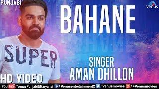 Latest Punjabi Song 2018 | Bahane | Aman Dhillon | Mehfil Mitran Di | New Punjabi Songs 2018