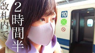 【予想外】新大阪改札内で過ごすと…