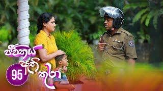 Jeevithaya Athi Thura | Episode 95 - (2019-09-24) | ITN Thumbnail
