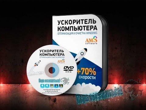 Скачать бесплатно ускоритель компьютера 3.0 с официального сайта