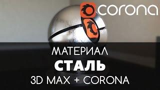 Сталь Материал - Corona Renderer & 3D Max. Настройка. | Видео уроки для начинающих