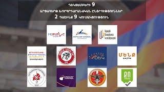 ԼՈՒՐԵՐ 10:00 | Ընտրական հանձնաժողովների կեսից ավելիի նախագահները ՀՀԿ-ից են