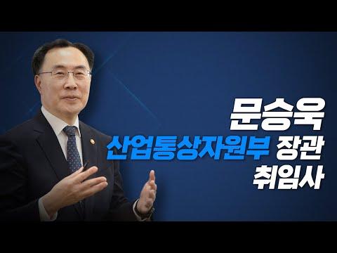 문승욱 산업통상자원부 장관 취임사