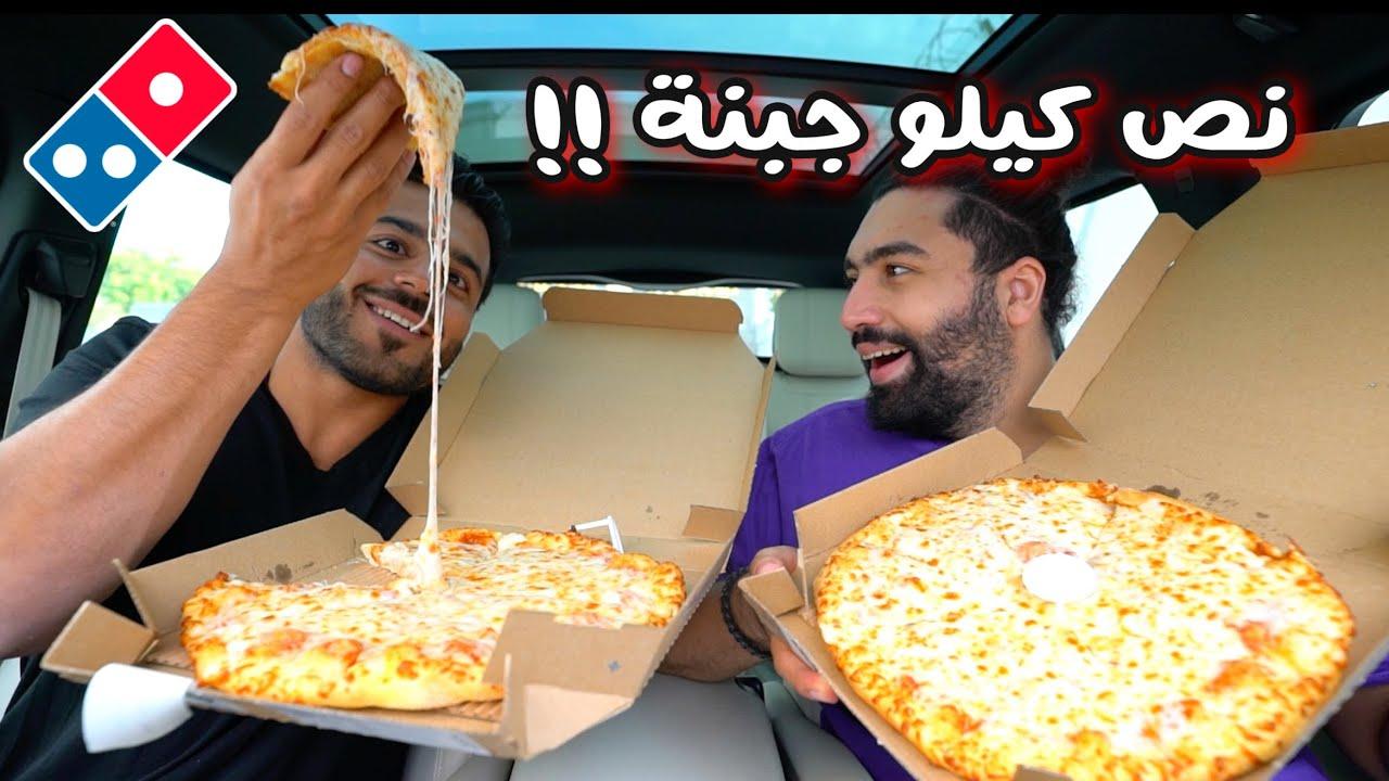 تقدر عليها ؟؟ بيتزا نص كيلو جبنة من دومينوز | New 1/2 KG Cheese pizza