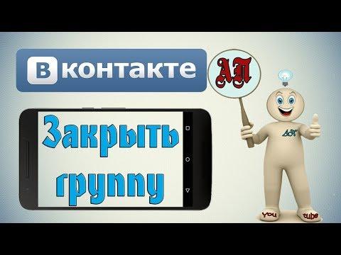 Как закрыть группу в ВК (ВКонтакте) с телефона?