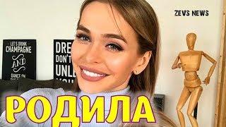 Звезда сериала Универ Анна Хилькевич родила!