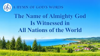 "2020 Christian Song | ""The Name of Almighty God Is Witnessed in All Nations of the World"""