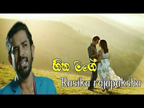 Hitha mage rasika rajapaksha new sinhala song 🎶