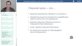 Борытко Н.М. Подготовка, проведение и анализ открытого урока (занятия)