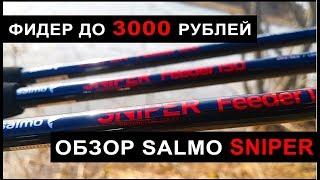 Бюджетный фидер до 3000 рублей. Обзор и тест Salmo Sniper.