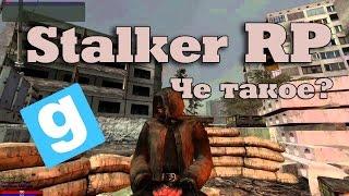 МЫ ПЫТАЛИСЬ #1 - Stalker RP в Garry's Mod. Обзор-критика.