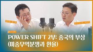 [이리온] Power Shift 2부: 중국의 부상(미…