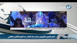 الغامدي: تدشين مركز الملك عبدالعزيز يتوافق مع إطلاق رؤية 2030