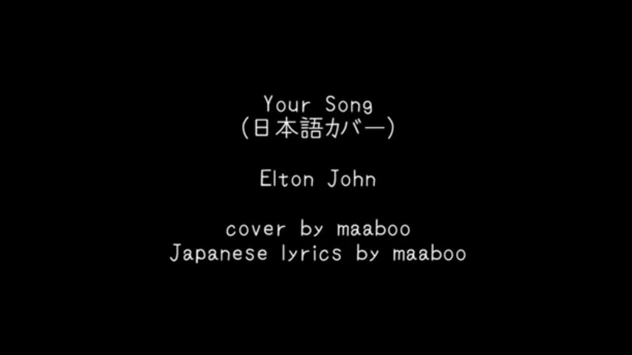 Your Song(日本語カバー)/Elton John  cover by maaboo 【マーボー歌ってみたシリーズ】