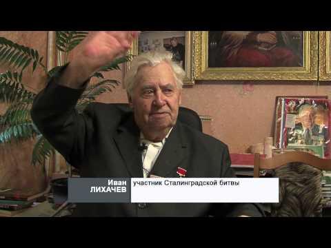 Ветеран Сталинградской битвы Иван Лихачев