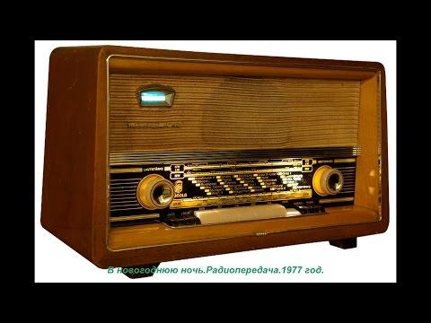 В новогоднюю ночь.Радиопередача.СССР.1977 год.