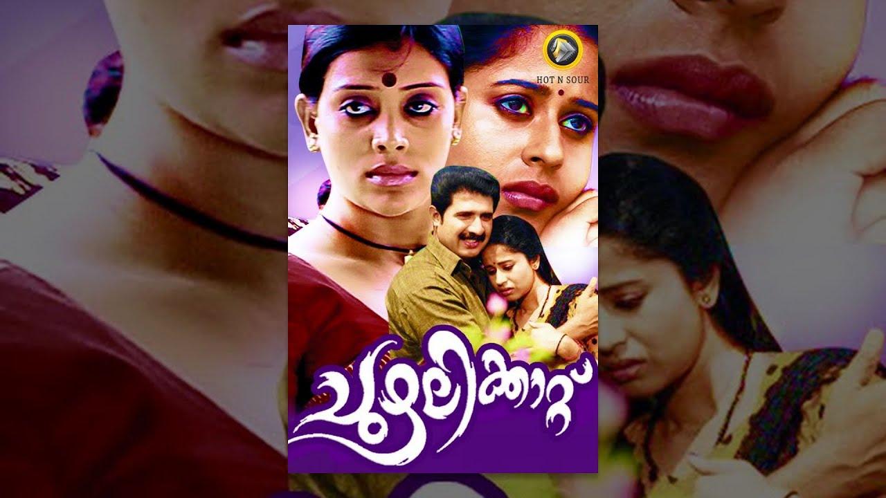 ചുഴലിക്കാറ്റ് | Malayalam full movie | Romantic thriller