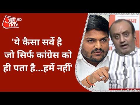 Hardik Patel को Sudhanshu Trivedi ने दिया जवाब, ये कैसा सर्वे है जो सिर्फ कांग्रेस को पता है ?