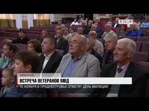 Встреча ветеранов МВД