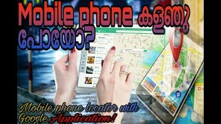 how to locate  your phone with google application....... the app review