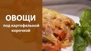 Овощи под картофельной корочкой