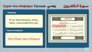 Сурат Аль-Кяфирун  سورة الكافرون (روسي)