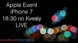 Прямая трансляция Apple 7.09.16 GeekStarter + Гаджетариум (Запись)