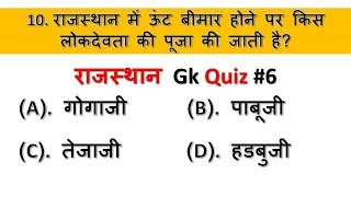 Rajasthan gk quiz #6 | rajasthan gk most important questions and answers | raj gk 6