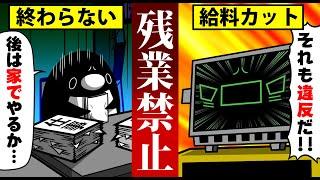 【アニメ】残業が禁止になるとどうなるのか?