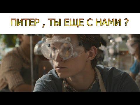 Школьные будни Питера Паркера ( Человека - паука )/ Человек-паук: Возвращение домой