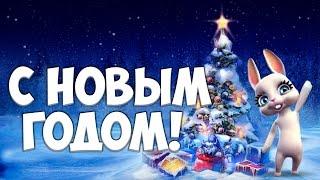 С Новым Годом! #2 Прикольное креативное поздравление от #ZOOBE #Зайки Домашней Хозяйки