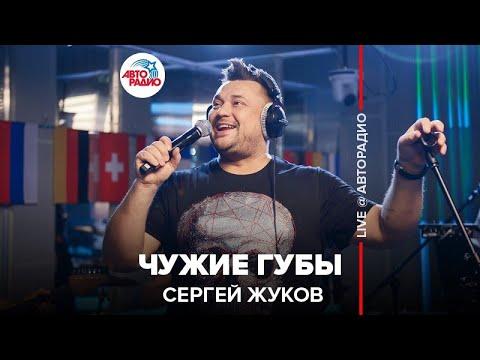 Сергей Жуков - Чужие Губы (LIVE @ Авторадио)
