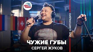 🅰️ Сергей Жуков - Чужие Губы (LIVE @ Авторадио)