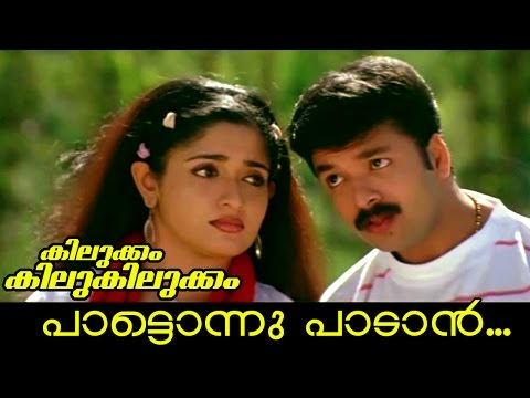 Kilukkam Kilukilukkam  Movie Song  | Pattonnu Padan...