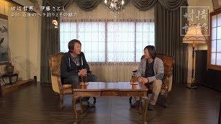 #028 田辺哲男×伊藤さとし 近年のヘラ釣りとその魅力