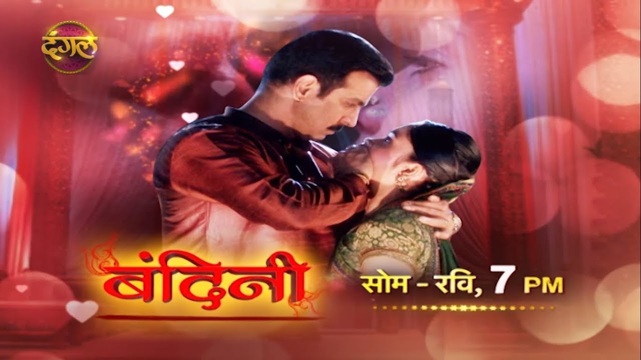 Bandini बंदिनी    The Weekly Promo    Monday - Sunday @7pm only on #Dangal  TV