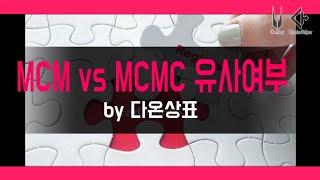 다온상표 황보의 변리사-MCM VS MCMC 의 상표유…