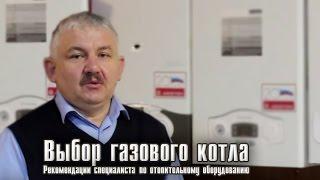 Выбор газового котла отопления(Выбор газового котла для отопления частных домов, квартир и других объектов недвижимости. http://forum-teplodar.ru/forum...., 2015-12-04T05:13:26.000Z)