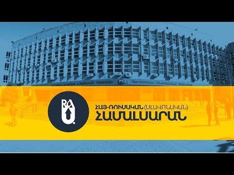 Հայ-Ռուսական համալսարանը սպասում է քեզ